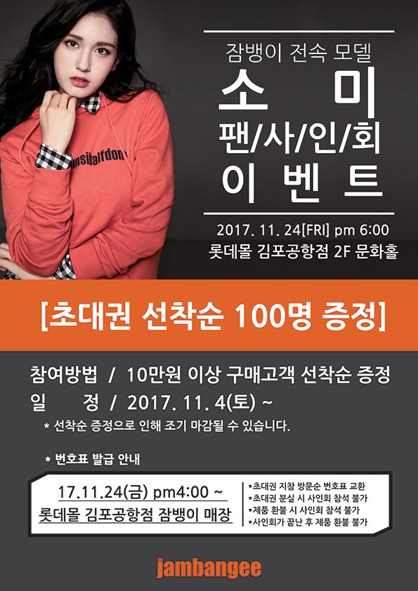 잠뱅이 전속모델 소미 팬사인회
